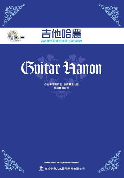 ☆ 唐尼樂器︵☆電吉他有聲教材-吉他哈農,讓學習者手指能更順暢運行的運指練習教材