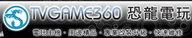 TVGAME360 恐龍電玩-台中店