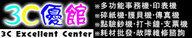 【3C優館】買賣/租賃/維修