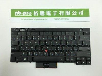 (NBPRO筆電維修)T430/X230/T530/W530正原廠中文鍵盤, 市場最低價只賣1000元