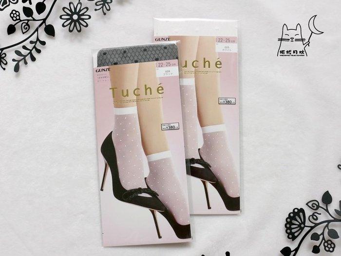 【拓拔月坊】GUNZE 郡是 Tuche 水玉點點小網 短襪 日本製~新款!