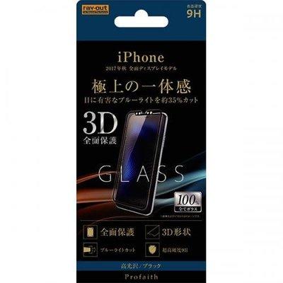 尼德斯Nydus 日本正版 硬度 9H 玻璃 保護貼 3D 亮面0.33mm 抗藍光 -35% iPhoneX