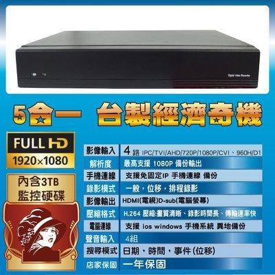 含3TB硬碟 1080P 高清 4錄影主機 台灣製造 在地服務 支援手機監控 異地備份 支援任何 舊規格攝影機 一年保固