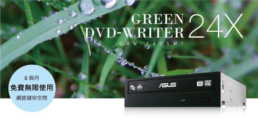 現貨】全新 ASUS 華碩 DRW 24D5MT 24X DVD 內接式 燒錄機 光碟機 支 M-Disc 公司貨享保固
