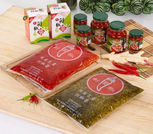 汪鴻食品*剁椒王*紅剁椒醬~青剁椒醬 3kg/袋 (營業用)全台第一家獨家販售