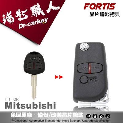 【汽車鑰匙職人】Mitsubishi Lancer Fortis 三菱汽車晶片鑰匙 升級摺疊鑰匙