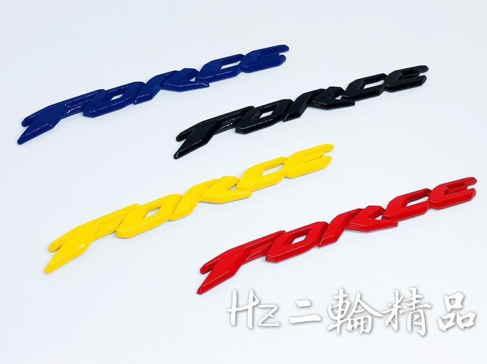 Hz二輪精品 FORCE 彩色 車身LOGO 車身 標誌 側貼 山葉 FORCE155 立體 車身貼紙 非 鍍鈦LOGO