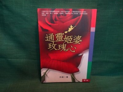 【愛悅二手書坊 18-42】通靈姬玫瑰心 伶姬 著 聯經