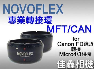 @佳鑫相機@(全新品)NOVOFLEX專業轉接環 MFT/CAN for Canon FD鏡頭轉接至Micro4/3機身