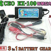 充電CEO EX~109 機車電池 充電機 充 YTX7A GTX7A TTZ10S GT