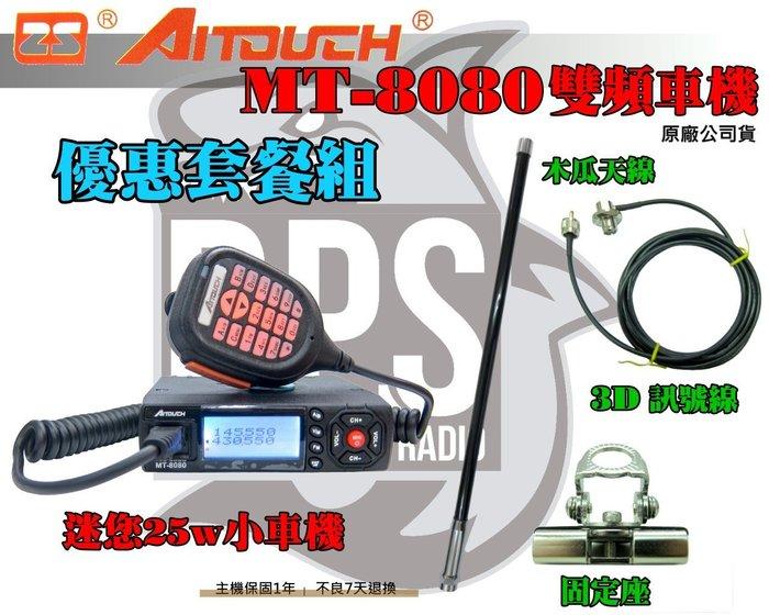 ~大白鯊無線~(免運)限量優惠套餐Aitouch MT-8080  25W小車機 刷卡分期