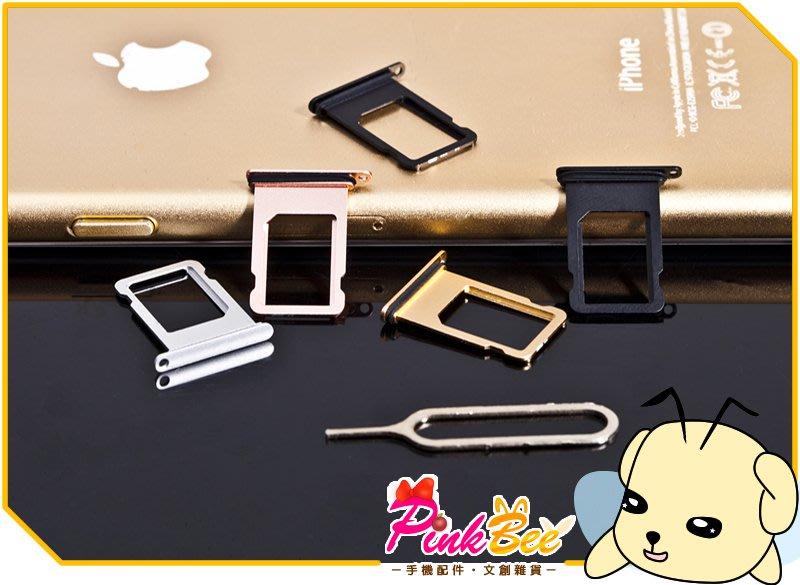 PinkBee☆【數碼配件】iPhone 5/5s/6/6s plus專用 SIM卡糟 卡座 卡托 送取卡針*現+預