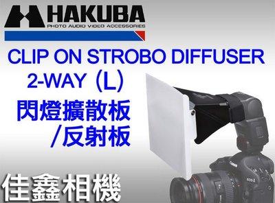 @佳鑫相機@(全新品)Hakuba 閃燈擴散板/ 反射板 (L) 日本製 for 外接閃燈 適用