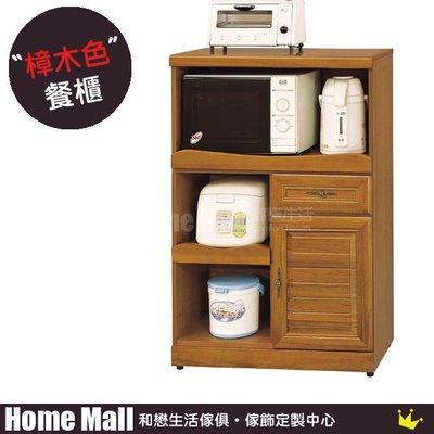 HOME MALL~施勝發2.7尺實木樟木色餐櫃 $4900~(雙北市免運費)6T