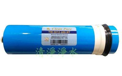 【清淨淨水店】台灣CLEANPURE 600G/600加崙RO膜,日本TORAY膜片,台灣完工製造,促銷2500元。
