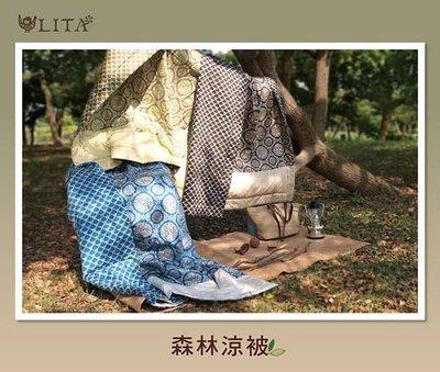 《40支紗》-麗塔寢飾-【森林】春夏涼被/100%精梳純棉 / 共有三色/可訂做尺寸