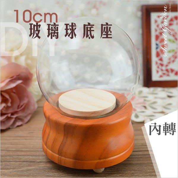 Sweet Garden, 10cm 玻璃遮罩內轉音樂盒 蜂蜜色底座(可選曲) 乾燥花永生花 紙藝串珠設計 台中