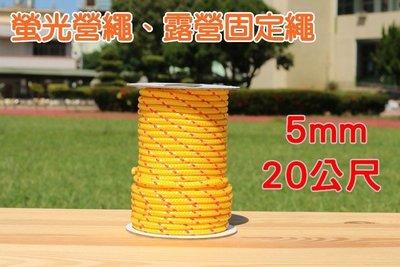 螢光營繩、露營固定繩、5mm 20公尺...