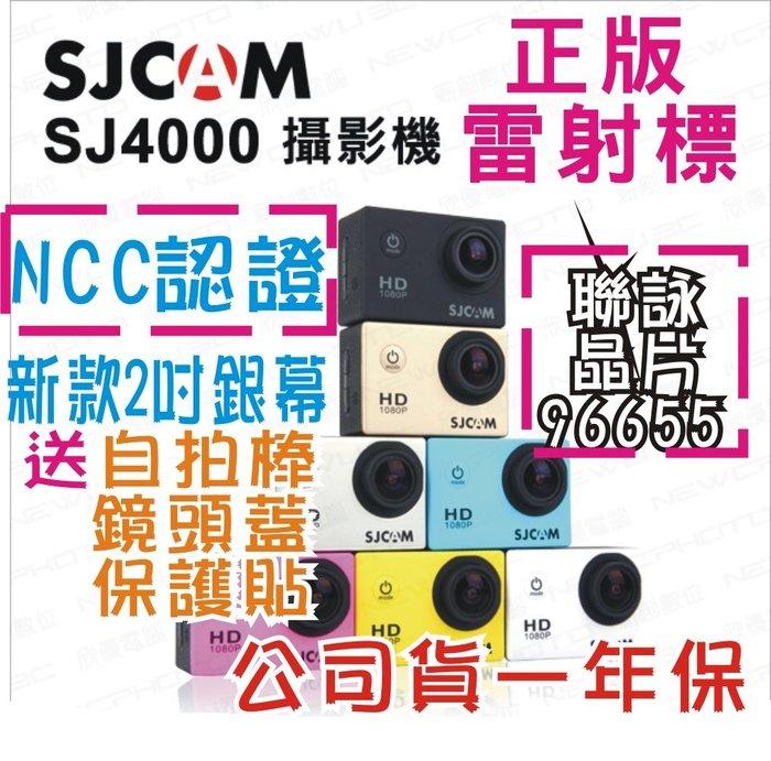 【薪創新竹】現貨 刷卡免運 送自拍桿【32G原電2300】SJcam SJ4000 運動攝影機 聯詠96650