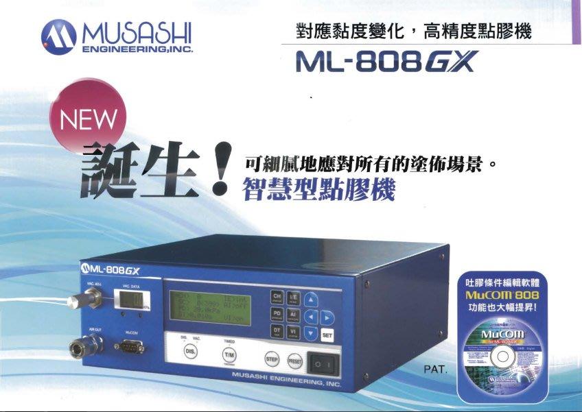 MUSASHI 高精密點膠機ML-808GX