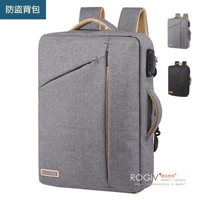 [城泓包包] 防水兩用多功電腦後背包 筆電後背包 公事包 R656