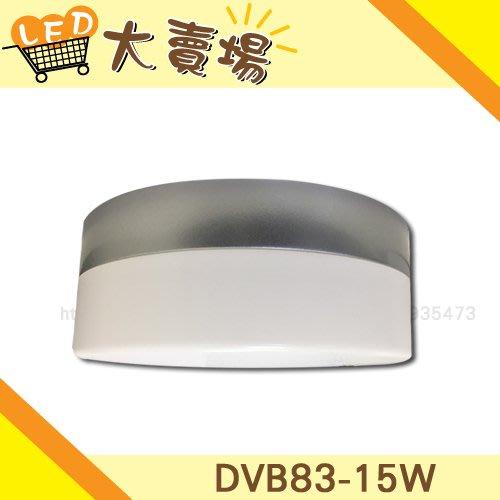 N【LED 大賣場】LED20W吸頂燈 浴室/陽台燈/吸頂燈/ (DVB83-20W)崁燈吸頂燈 浴室燈陽台燈
