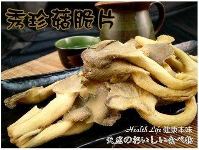 健康本味 天然蔬果脆片系列-秀珍菇脆片大包裝1kg [TW00023]