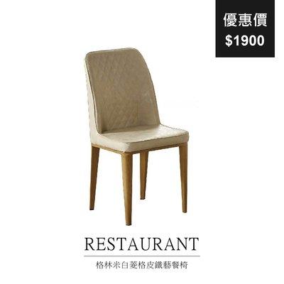 【祐成傢俱】格林米白菱格皮鐵藝餐椅