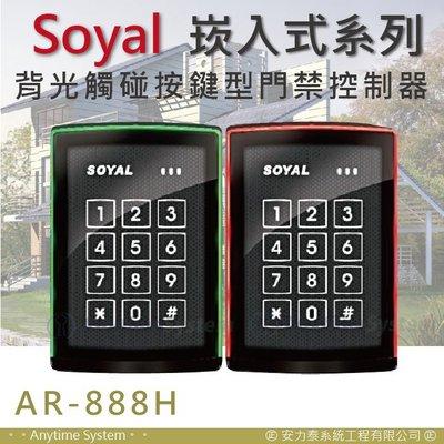 安力泰系統~soyal 茂旭 崁入式系列 門禁控制器 觸控式背光 AR-888H