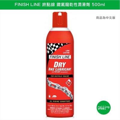 【行輪 終點線 FINISH LINE】代理商公司貨 鐵氟龍乾性潤滑劑 500ml 鏈條油 現貨 finishline