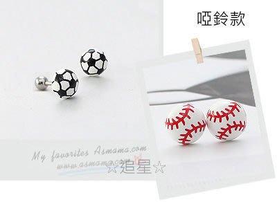☆追星☆ A303啞鈴款(棒球/足球)耳環(1個)運動 休閒 職棒 中性 陽光 型男ASMAMA訂購 韓國進口