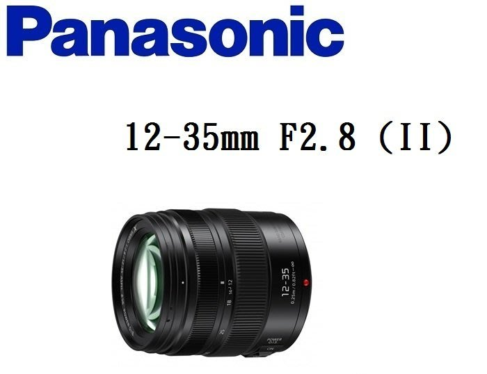 (名揚數位)Panasonic LUMIX G X VARIO12-35mm F2.8 II ASPH POWER公司貨