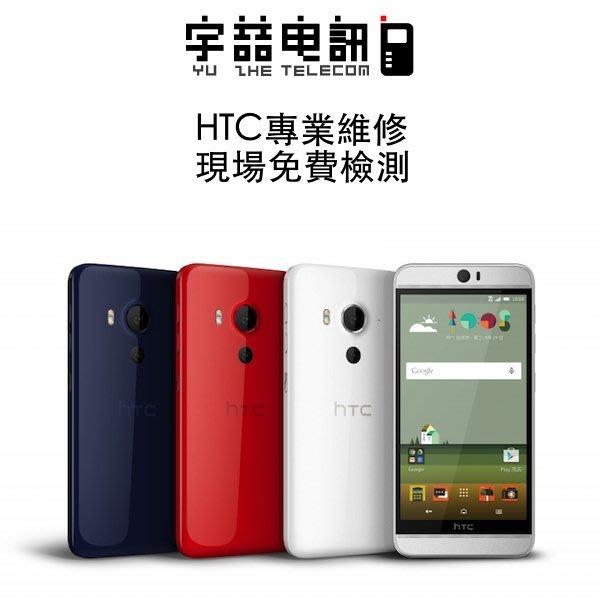 宇喆電訊 HTC Butterfly 3 B830x 蝴蝶3 原廠內置電池 耗電 無法充電 電池膨脹 手機現場維修換到好