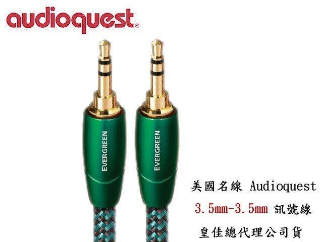 鈞釩音響~美國名線 Audioquest Evergreen (3.5mm-3.5mm) 訊號線 0.6M