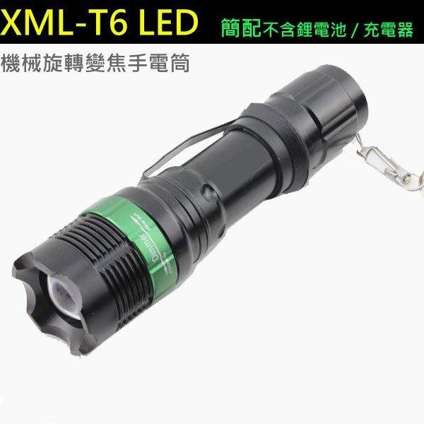 XML~ T6 LED 機械變焦手電筒 簡配無附電池 可達1000流明 適騎車 登山 夜遊