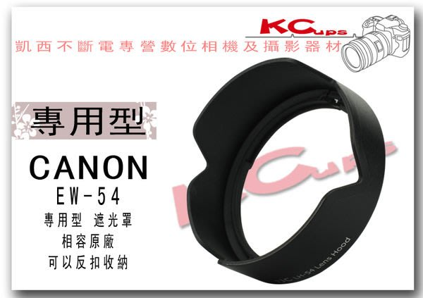 【凱西不斷電】相容原廠 CANON EF-M 18-55mm f/3.5-5.6 IS STM 反扣 副廠遮光罩 LH-54 EW-54 Lens Hood