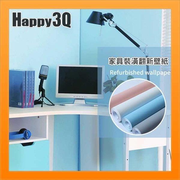 素色壁貼加厚壁貼桌子書櫃家具翻新宿舍房間客廳簡單裝潢DIY-白/灰/粉/藍【AAA2164】