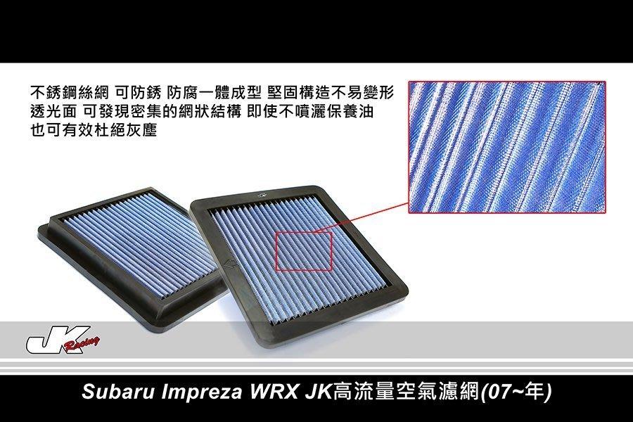 JK Racing 精品 SUBARU IMPREZA WRX 07- 高流量 空濾 濾心