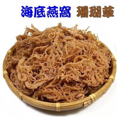~珊瑚草(一斤裝)~ 含有豐富營養元素...