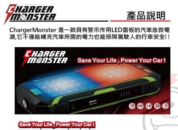 ☆光速改裝精品☆ ChargerMonste 9600毫安 紅藍警示 行動電源
