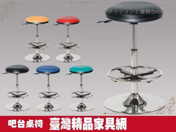 『台灣精品傢俱館』084-R928-11小可愛電鍍吧檯椅$1,300元(92營業用吧台桌椅組咖啡廳吧台桌椅折)高雄家具