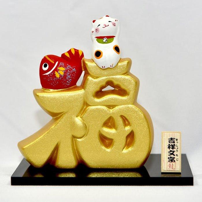 福 金文字 鯉魚 招財貓 吉祥物 陶器 日本帶回