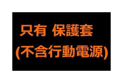 [絕版品]只有 保護套(10公分,黃色)行動電源保護套(適用雙輸出ZenPower PRO DUO)台灣華碩ASUS原廠