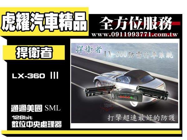 虎耀汽車精品~捍衛者 LX-360 雷射防護罩 全新公司貨