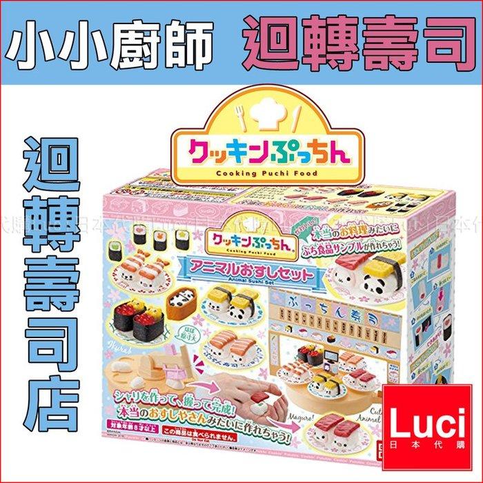 小小廚師 DIY 黏土遊戲製作 迴轉壽司店 生魚片 日本料理 Bandai 萬代 生日禮物 LUCI代購