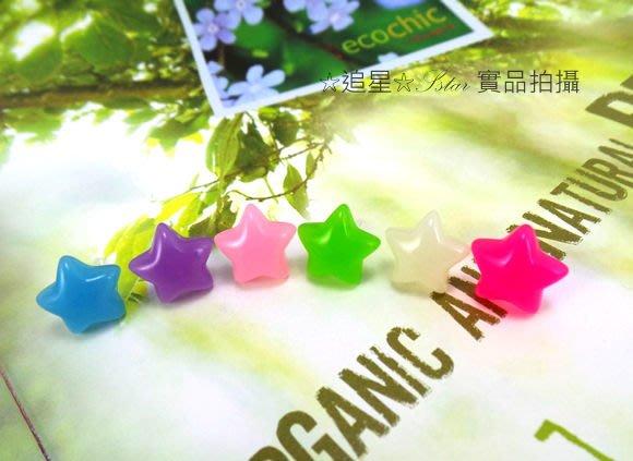☆追星☆ Q10(三色可選)立體星星耳環(1個)甜美Apink馬卡龍4minute糖果色 不過敏9 MUSES