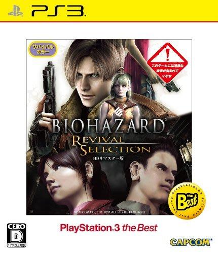 全新未拆 PS3 惡靈古堡 重生 精選集 (4代+聖女密碼) 日文Best純日版 Biohazard Revival