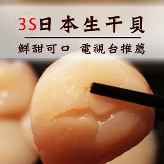 ☆日本生食大干貝3S 250g-☆北海道認證進口 生食等級 烤肉年菜 送禮首選【陸霸王】【10包優惠$3800】