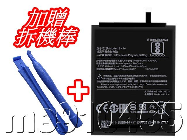 小米 紅米5 plus電池 BN44電池 MI 紅米 5 Plus 紅米5P 內置電池 BN44 手機電池 紅米5+電池