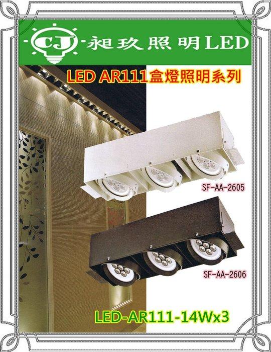 【昶玖照明LED】盒燈系列 商業 走道 服飾店 店面 工作室 AR111 14W 三燈 SF-AA-2605.06
